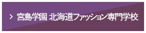 宮島学園 北海道ファッション専門学校