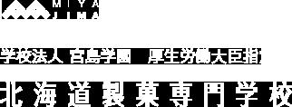 学校法人 宮島学園 厚生労働大臣指定 北海道製菓専門学校