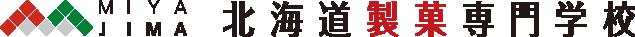 北海道製菓専門学校